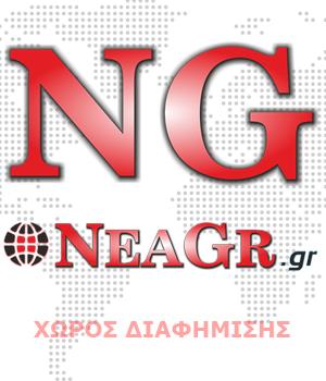 NEA GR – ΔΙΑΦΗΜΙΣΤΕΙΤΕ ΕΔΩ