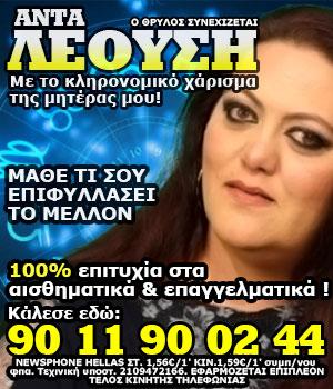 ΑΣΤΡΟΛΟΓΙΑ ΑΝΤΑ ΛΕΟΥΣΗ 01