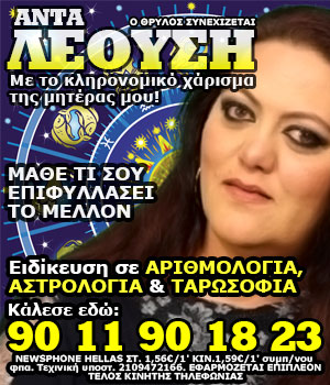ΑΣΤΡΟΛΟΓΙΑ ΑΝΤΑ ΛΕΟΥΣΗ 02