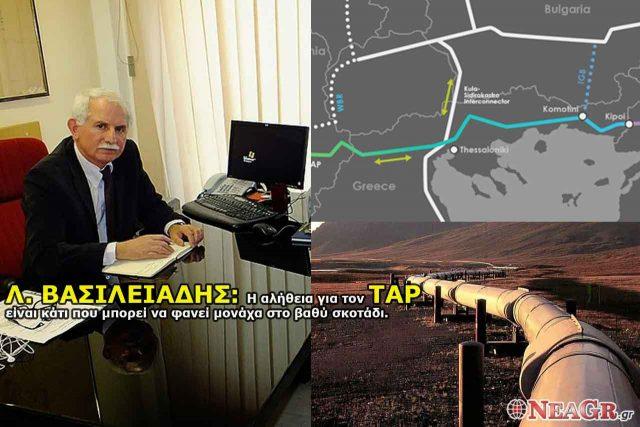 Λάζαρος Βασιλειάδης: Η αλήθεια για τον TAP είναι κάτι που μπορεί να φανεί μονάχα στο βαθύ σκοτάδι.