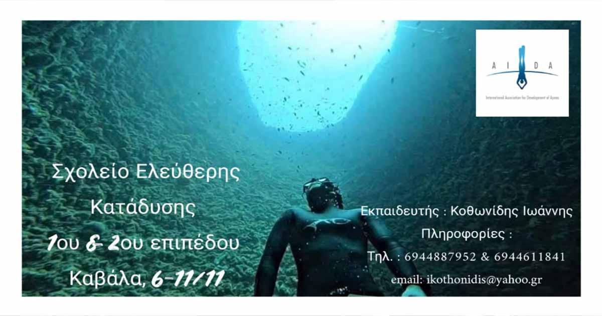 kothonidis-aida-01.jpg