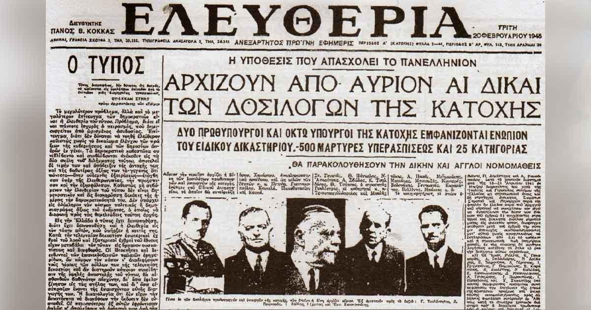 Πάντα υπήρχαν δωσίλογοι στην Ελλάδα. Τότε στον πόλεμο τώρα στις υπηρεσίες.