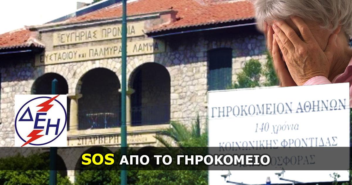 ghrokomeio-athinon-01.jpg