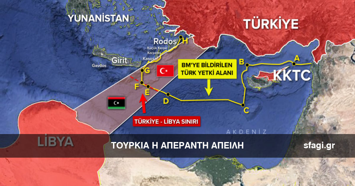toyrkia-aperanth-apeilh-01.jpg