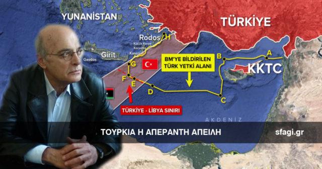 Τουρκία η απέραντη απειλη