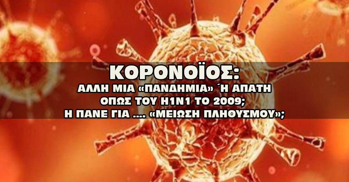 koronoios-apath-meiosh-plythismou.jpg