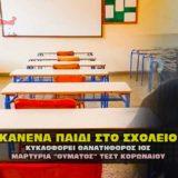 Κανένα παιδί στο σχολείο. Κυκλοφορεί θανατηφόρος ιός λέει ο ΕΟΔΥ