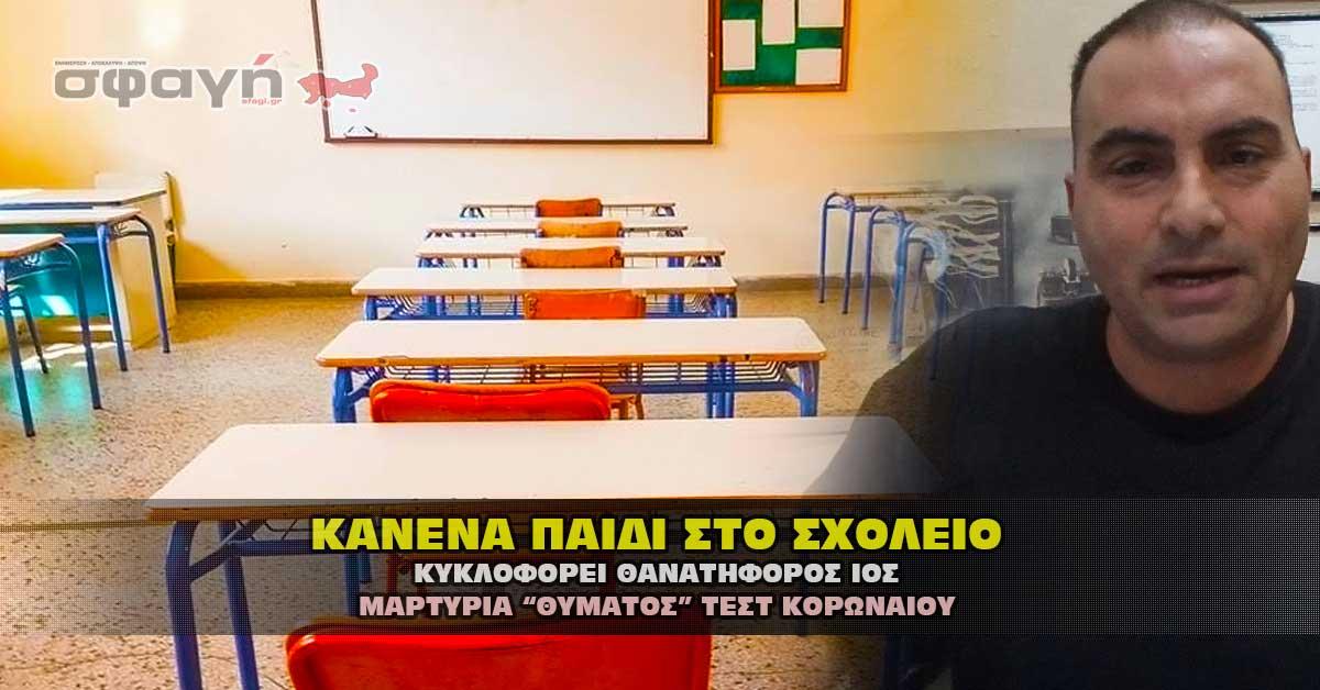 kanena-paidi-sto-sxoleio-demertzis-sfagi.jpg