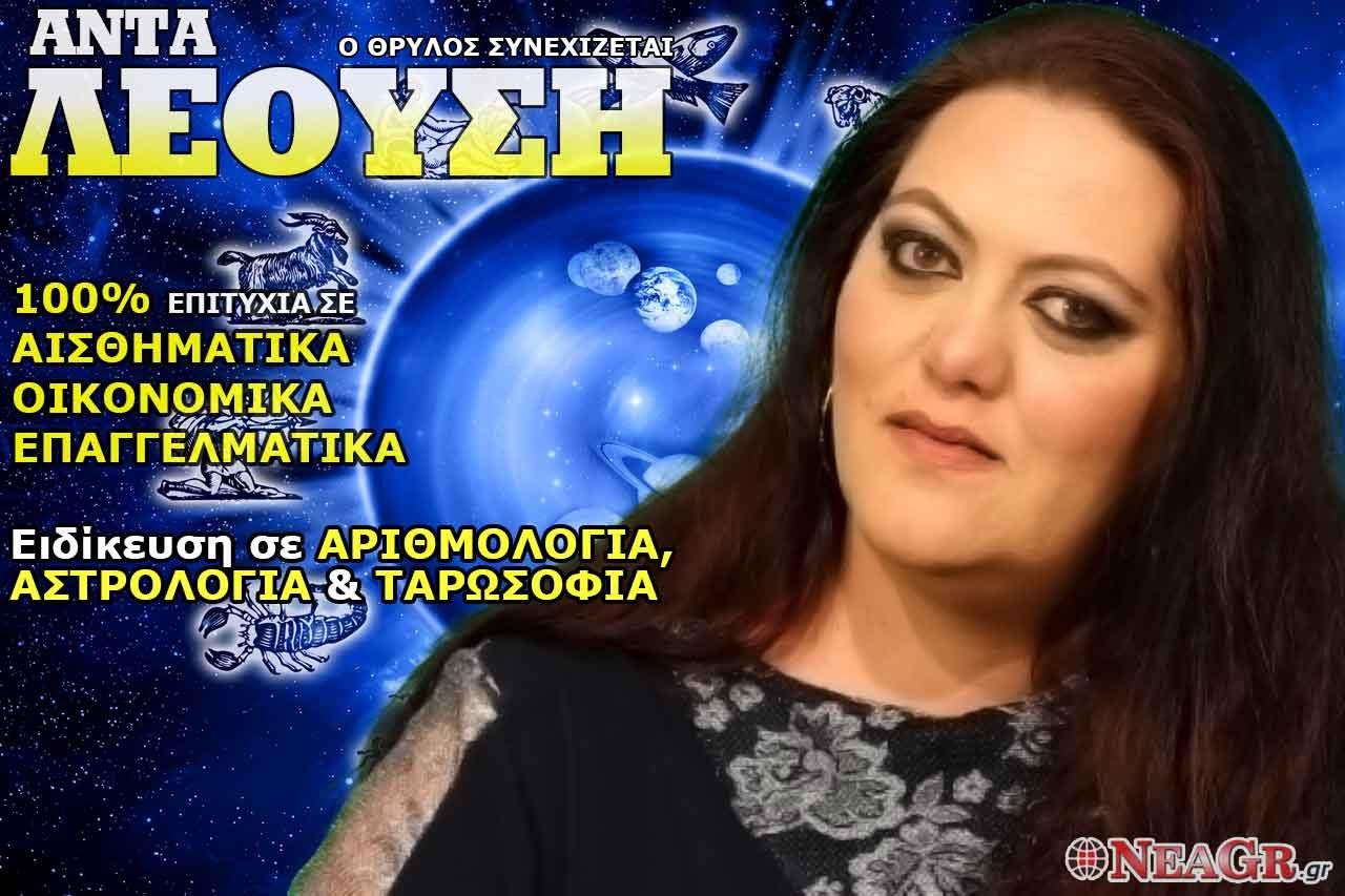 anta-leoush-02-03-2018-neagr-gr-eidhseis-kai-nea-apo-thn-ellada-kai-ton-ypoloipo-kosmo-1280x853.jpg