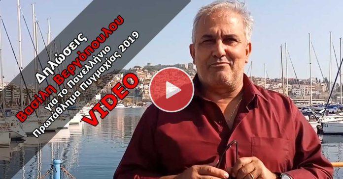 vergopoulos-video.jpg