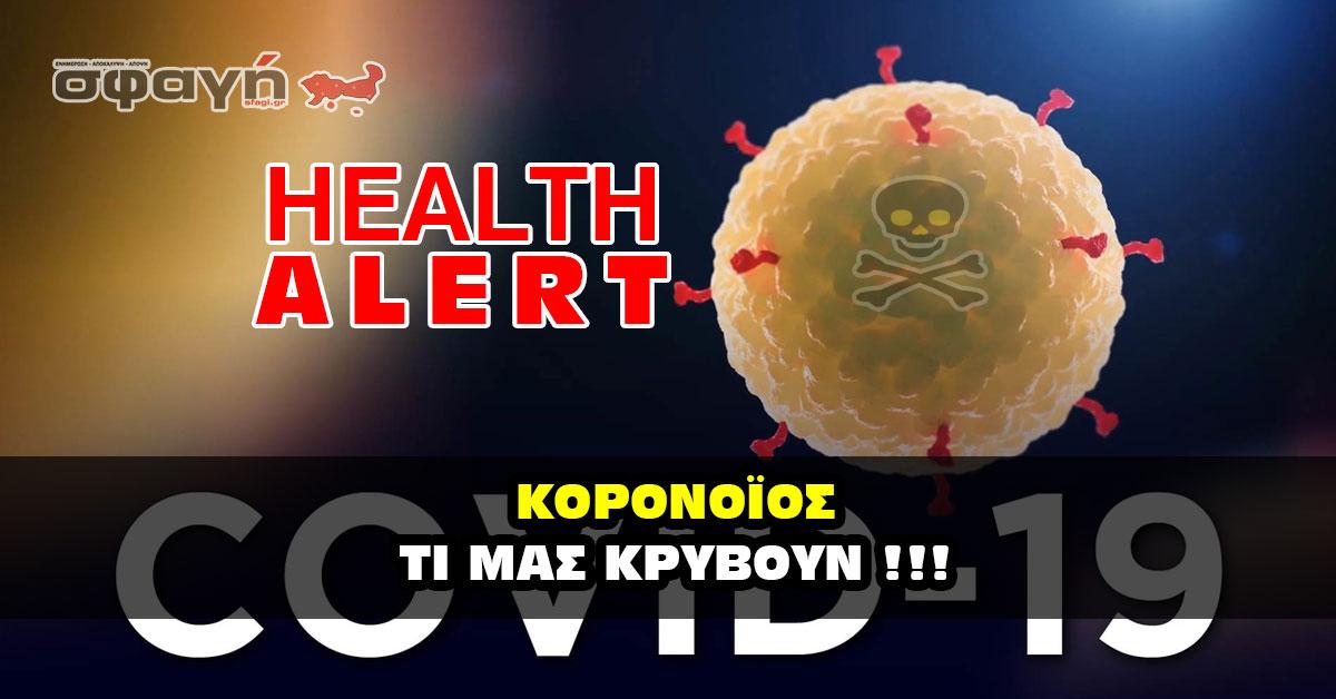 covid-19-health-alert.jpg